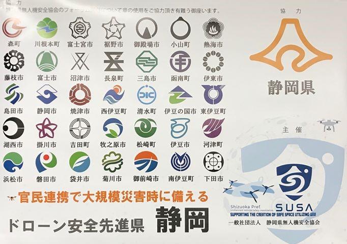 各行政団体に商標使用を当団体に承諾いただき飾られたポスター